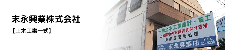 山口県下関市清末町にある、土木工事一式「末永興業株式会社」です。